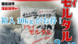 スタンドサンドバッグ土台用の砂オススメ特集
